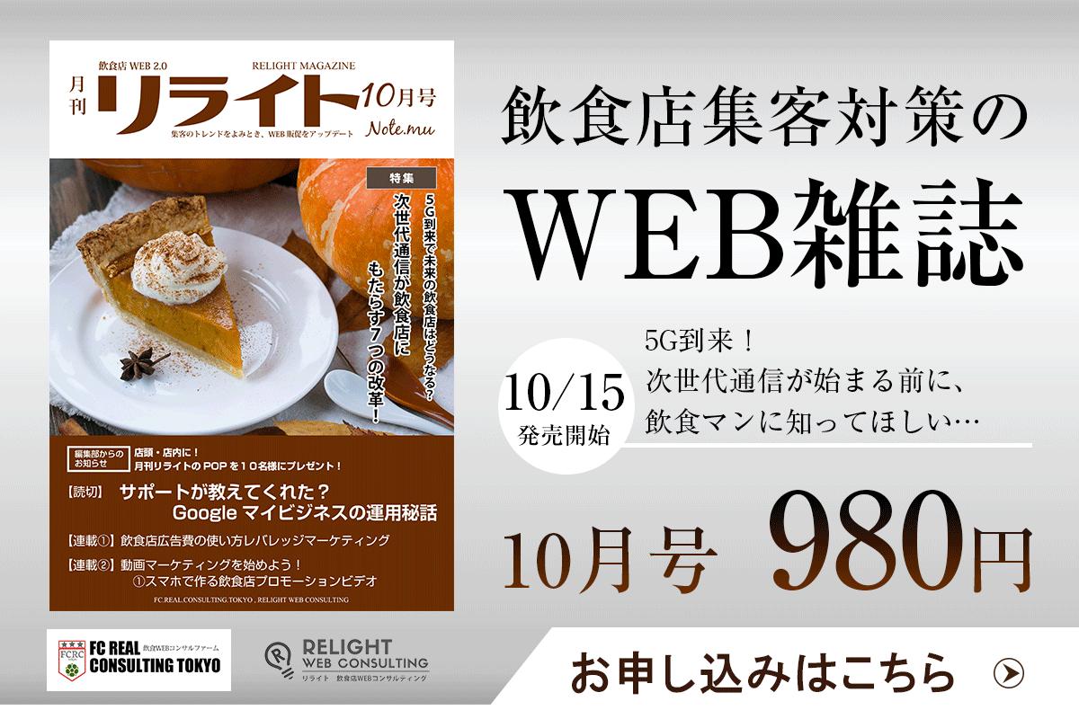 月刊リライト10月_banner