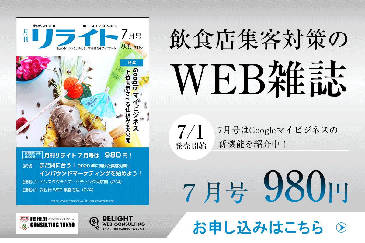 月刊リライト7月号_banner