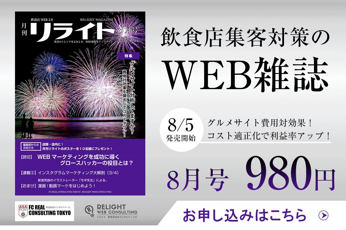 月刊リライト8月_banner