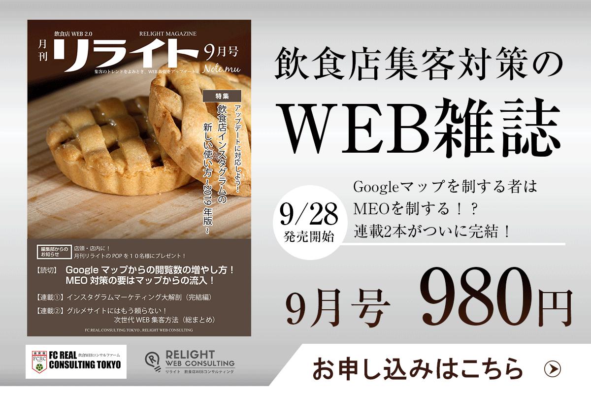 月刊リライト9月_banner