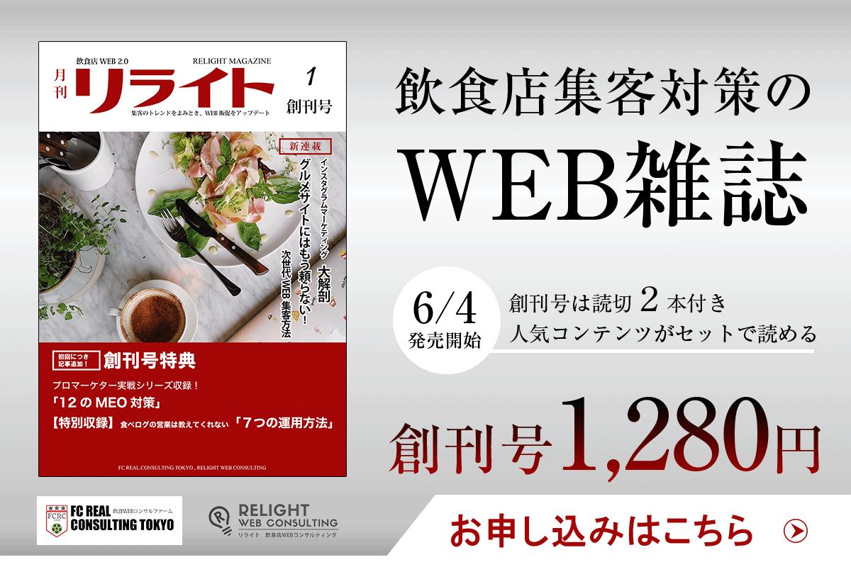 月刊リライト_banner