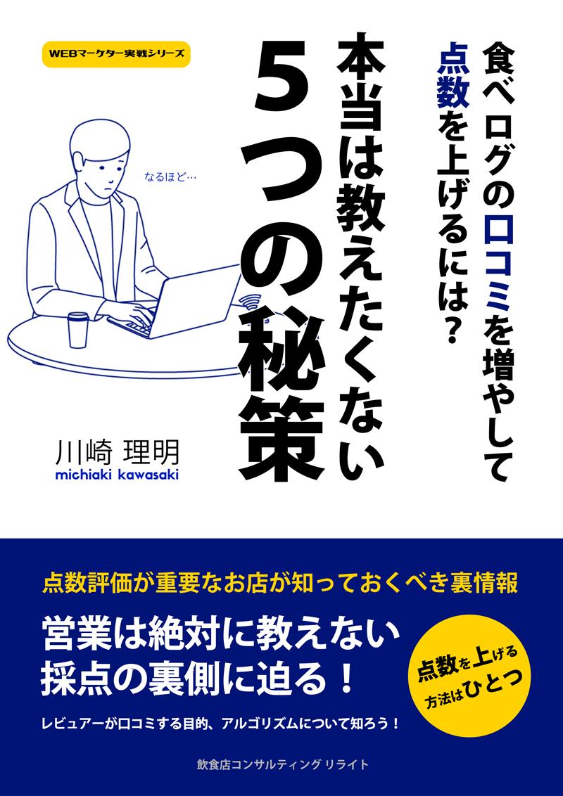 5つの秘策_表紙s